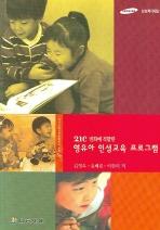 영유아 인성교육 프로그램(21C 변화에 적합한)(삼성아동교육문화센터 새책 39)