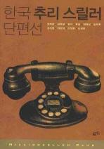 한국 추리 스릴러 단편선(밀리언셀러 클럽 한국편 11)
