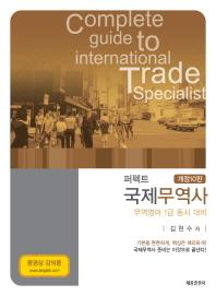 국제무역사(무역영어 1급 동시대비)(2014)(퍼펙트)(개정판 10판)