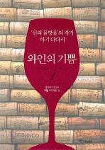 와인의 기쁨. 1