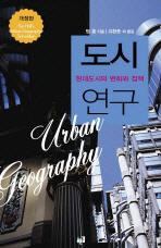 도시 연구(개정판)