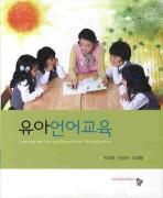 유아언어교육(양장본 HardCover)