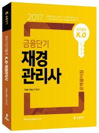 금융단기 재경관리사 문제풀이집(2017)