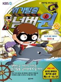 위기탈출 넘버원. 22: 돌고래 섬을 구출하라(필리핀 편)(서바이벌 과학 학습 만화)