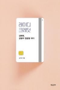 레이디 크레딧(반양장)