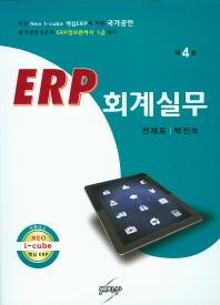 ERP 회계실무(2016)