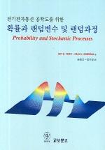 확률과 랜덤변수 및 랜덤과정(전기전자통신 공학도를 위한)