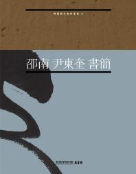 소남 윤동규서간(한국간찰자료선집 18)(양장본 HardCover)