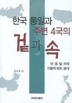 한국 통일과 주변 4국의 겉과속(반양장)