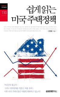 쉽게 읽는 미국 주택정책(SERI 연구에세이 110)