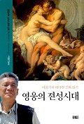영웅의 전성시대(벌핀치의 그리스로마신화)