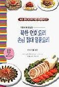 북한 연회요리 손님 접대 일품요리