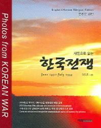 한국전쟁(사진으로 읽는)