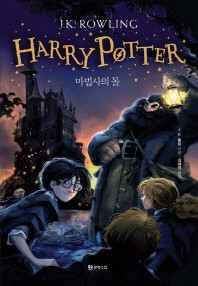 �ظ�����(Harry Potter): ������� ��(���庻 HardCover)