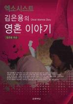엑소시스트 김은용의 영혼 이야기