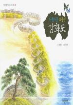 강화도(아름다운 보물섬)(아름다운 우리 땅 우리 문화 2)(양장본 HardCover)