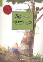 행복한 동화 2(365일 날마다 읽는)