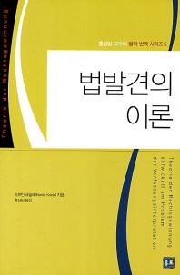 법발견의 이론(홍성방 교수의 법학 번역 시리즈 5)