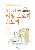 리얼 브로커 스토리(행복 공인중개사 임종복의)