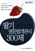 딸기 영문법 객관식 300제