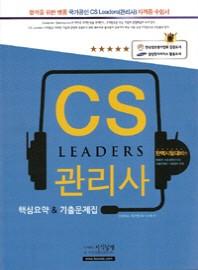 CS Leaders 관리사 핵심요약 & 기출문제집