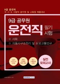 운전직 필기시험 실전모의고사(9급 공무원)(2019)