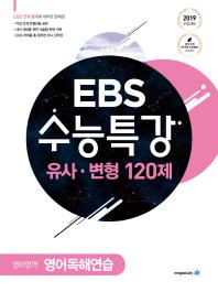 고등 영어영역 영어독해연습 유사 변형 120제(2019 수능대비)(EBS 수능특강)