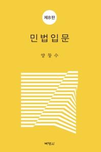 민법입문(8판)(양장본 HardCover)