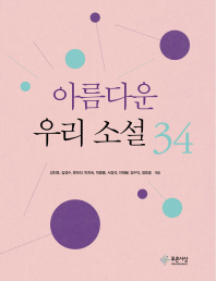 아름다운 우리 소설 34