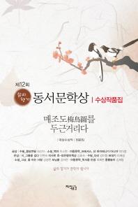 동서문학상 수상작품집(제12회)(삶의향기)