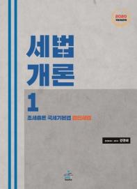 세법개론 세트(2020)(전2권)