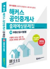 부동산공시법령 출제예상문제집(공인중개사 2차)