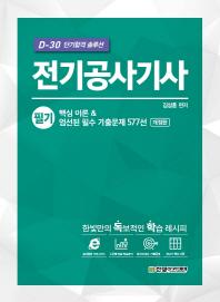 전기공사기사 필기 핵심 이론 & 엄선된 필수 기출문제 577선(D-30 단기합격 솔루션)(개정판)