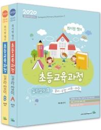 최시원쌤의 초등교육과정 길라잡이 A B 세트(2020)(전2권)
