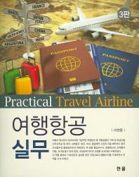 여행항공실무(3판)