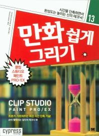 만화쉽게 그리기: 클립 스튜디오 페인트 PRO/EX(만화 쉽게 그리기 13)