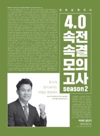 전한길 한국사 4.0 속전속결 모의고사 시즌. 2(2019)