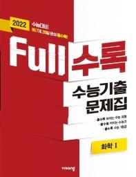 고등 화학1 수능기출문제집(2021)(2022 수능대비)(Full(풀수록))