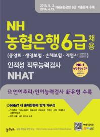 NH농협은행 6급 채용(중앙회 생명보험 손해보험 계열사 경제지주/금융지주) 인적성 직무능력검사 NHAT