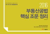 부동산공법 핵심 조문 정리(2016)