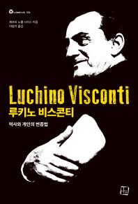 루키노 비스콘티(cinelook 4)