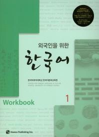 한국어. 1(Workbook)(외국인을 위한)(CD1장포함)