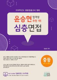 윤승현 심층면접 중등(2019)