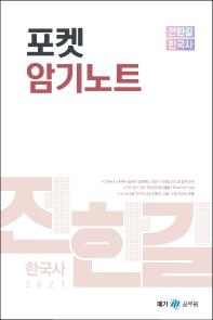 전한길 한국사 포켓 암기노트(2021)(스프링)