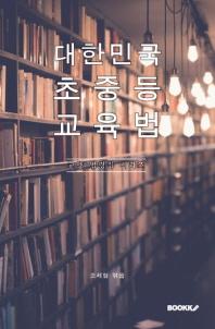 대한민국 초ㆍ중등교육법 : 교양 법령집 시리즈