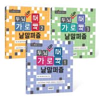 두뇌 UP 가로세로 낱말퍼즐 세트(전3권)