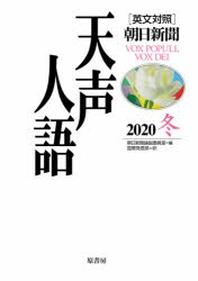 天聲人語 2020冬