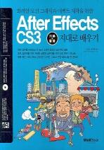AFTER EFFECTS CS3 기본 활용 지대로 배우기(통)(CD1장포함)