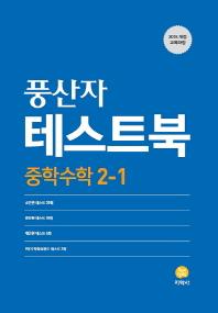 중학 수학 2-1 테스트북(2020)(풍산자)