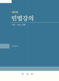 민법강의(23판)(양장본 HardCover)